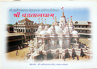 Shree Vadtal Dham (Darshan) Hindi